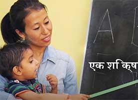 Kingdom of God Training Video Hindi